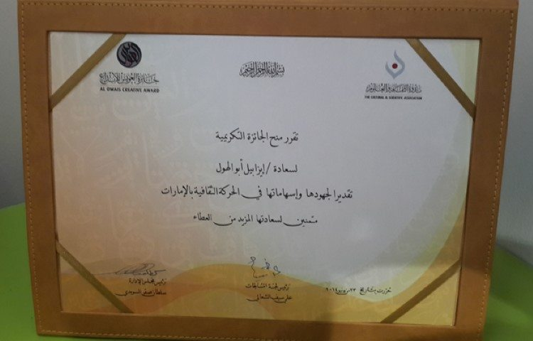 al-owais-award-small