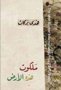 Hoda-Barakat-Book-cover-1