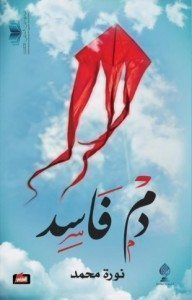 Noora Mohammed Book cover